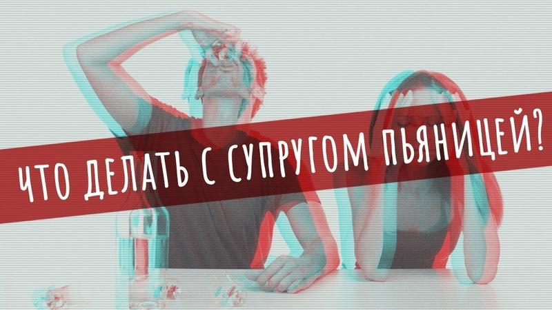 Вячеслав Боровских - Что делать с супругом пьяницей