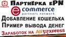 Добавление кошелька и вывод денег в партнерке ePN для вебмастера | Заработок на АлиЭкспресс