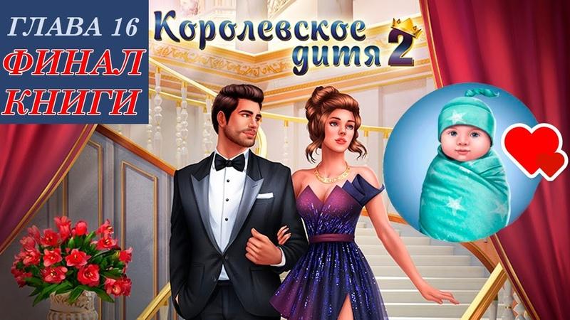 Королевское дитя 2 16 глава ФИНАЛ Прохождение выборы за алмазы Линия с Эдмундом Love sick
