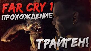 ТРАЙГЕНЫ ВЫБРАЛИСЬ НА СВОБОДУ! ДЖЕК КАРВЕР ДОБРАЛСЯ ДО БУНКЕРА!▶Прохождение #4◀ Far Cry 1