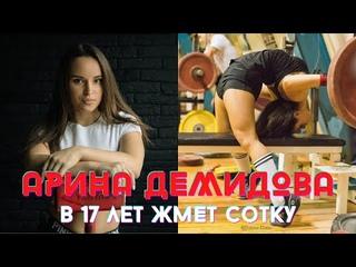 АРИНА ДЕМИДОВА / В 17 ЛЕТ ЖМЕТ СОТКУ БЕЗ ЭКИПЫ