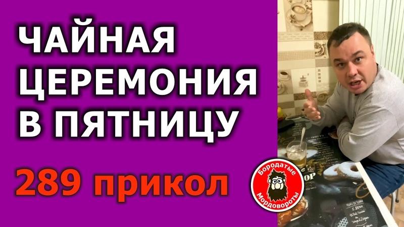 289 Прикол Чайная церемония в пятницу БородатыеМордовороты