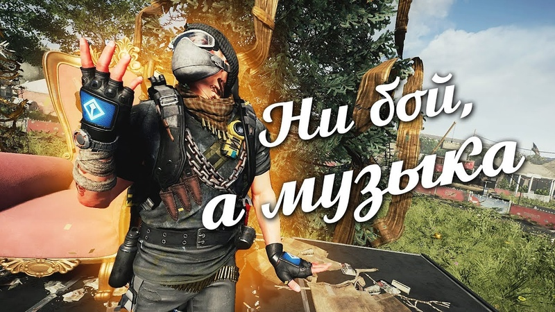 The Division 2 Побили UOK ов с поляками Artem Grishanov