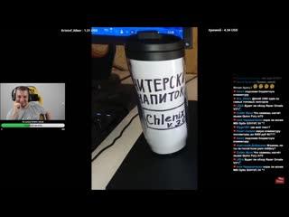 Макс Шелест смотрит ролик про читерский напиток CHLENIX 3.0