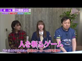 200308 Nogizaka46 Nakada Kana no Mahjong Gachi Battle! #4