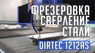 DIRTEC 1212AS  Фрезеровка и сверление стали. Фрезерный станок с ЧПУ для обработки металлов