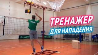 Сделали Тренажер Для Волейбола Своими Руками