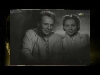 1947 Леонид Кострица и Антонина Клещёва - Под луной золотой