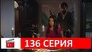 Клятва 136 серия на русском языке Фрагмент №1