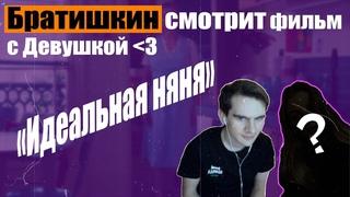 """Братишкин с девушкой смотрят фильм """" Идеальная няня """""""