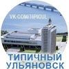 Типичный Ульяновск