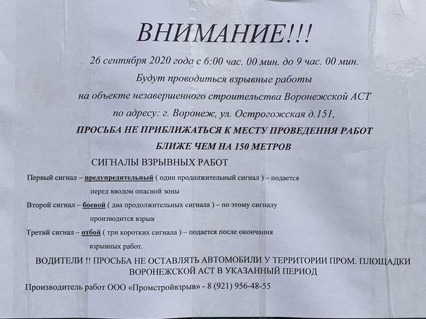 Воронежская АСТ