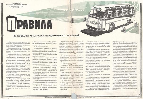 Правила пользования автобусами междугородних сообщений. Версия 1964 года. Из фондов Петербургского музея автобусов.