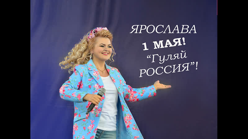 Ярослава Гуляй Россия - сл. Е.Муравьёв, муз. К.Брейтбург