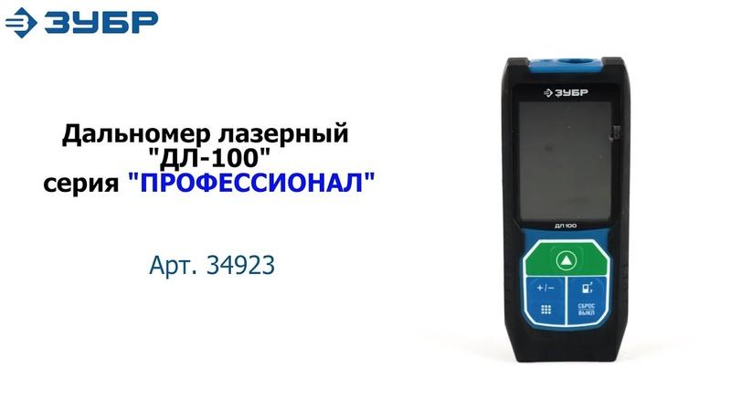 Дальномер лазерный ДЛ-100, ТМ ЗУБР серия «ПРОФЕССИОНАЛ», арт.34923