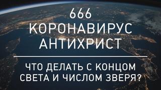 666. Коронавирус. Антихрист. Что делать с концом света и числом зверя?