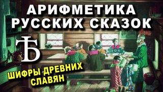 АРИФМЕТИКА В РУССКИХ СКАЗКАХ - Шифры ДРЕВНИХ Славян