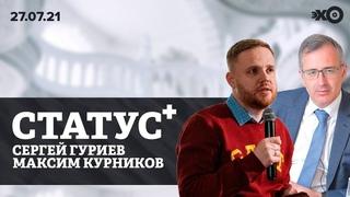 Статус + / Сергей Гуриев и Максим Курников //