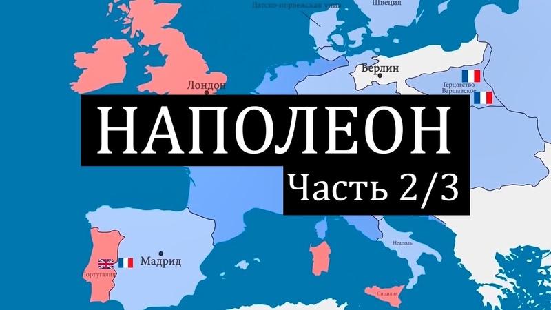 2 3 Наполеон завоевание Европы 1805 1812
