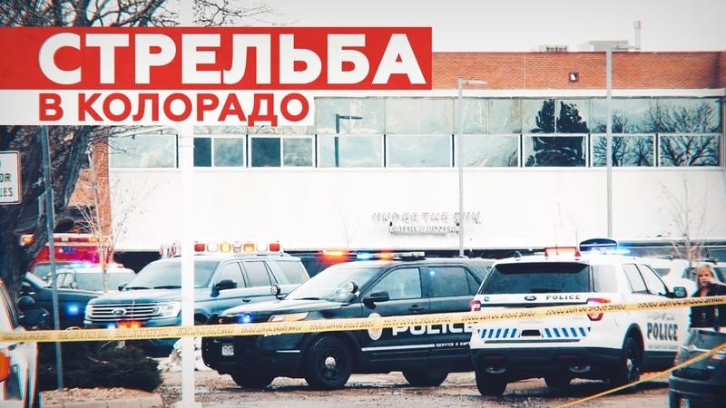В США десять человек погибли при стрельбе в супермаркете видео