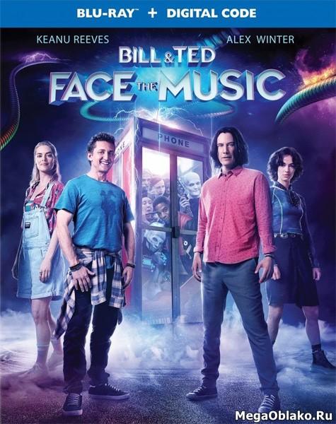 Билл и Тед / Bill & Ted Face the Music (2020/BDRip/HDRip)