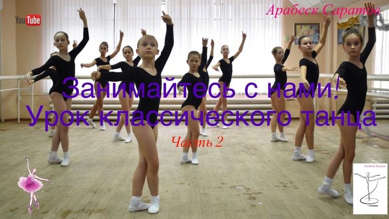 Экзамен по классическому танцу 4 класс 2 часть Арабеск Саратов Classical dance exam 2 part