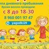 """Частный детский сад """"Ягодки""""присмотр за малышами"""