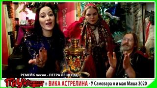 Вика Астрелина и ПАУК Оркестр - У самовара я и мая Маша 2020