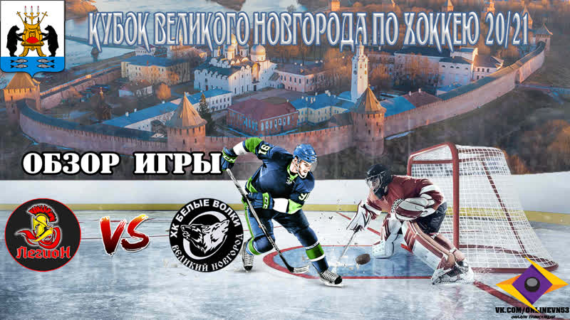 Обзор игры ХК Легион VS ХК Белые Волки Кубок Великого Новгорода по хоккею 20 21