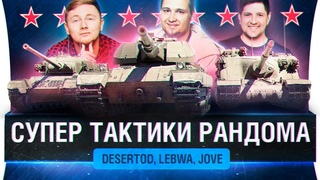 СУПЕР ТАКТИКИ РАНДОМА - DeS, Jove, LeBwa
