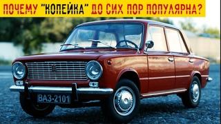 """Почему ВАЗ 2101 до сих пор популярен?Секрет Жигули """"Копейка"""" РАСКРЫТ"""