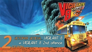 История успеха... Vigilante 8 и Vigilante 8 - 2nd Offense (2020)