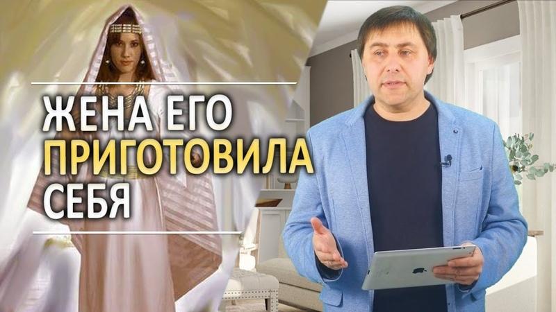 289 Жена Его приготовила себя Алексей Осокин Библия 365