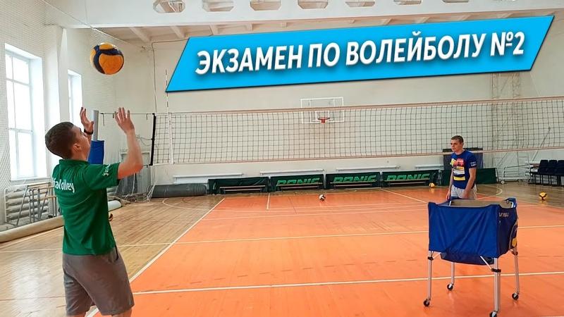 Как Узнать Свой Уровень Экзамен по Волейболу на уровень Медиум