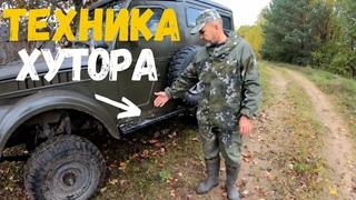 Внедорожники на хуторе. ГАЗ-69 - редкий советский ретромобиль