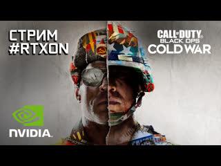 Стрим | Call of Duty: Black Ops Cold War c #RTXON (13 ноября 19:00)