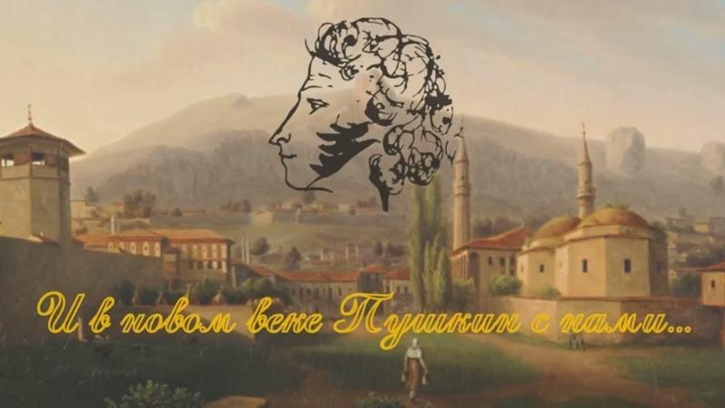 И в новом веке Пушкин с нами Пушкин и Бахчисарай