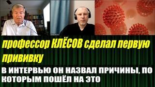Профессор Анатолий Клёсов сделал первую прививку