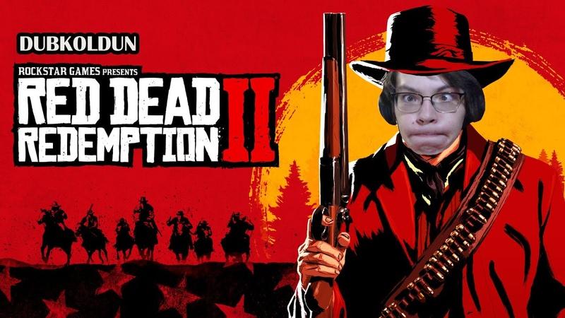 Я САМЫЙ НЕВЕЗУЧИЙ БАНДИТ ДИКОГО ЗАПАДА RED DEAD REDEMPTION 2