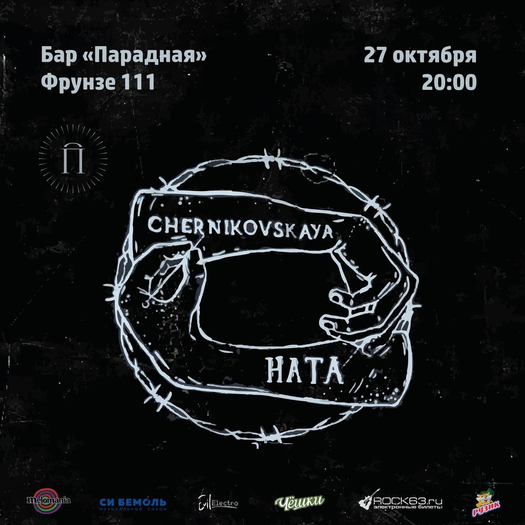 Афиша Самара CHERNIKOVSKAYA HATA / 27 октября / Парадная