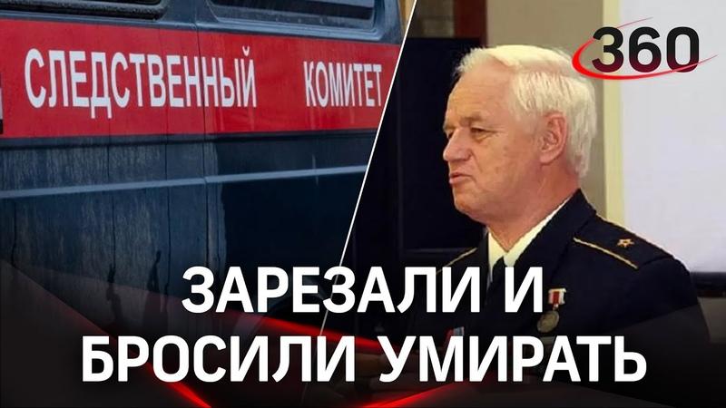 Кровавая резня в Петербурге Бывший адмирал ВМФ убил своих жену и сына