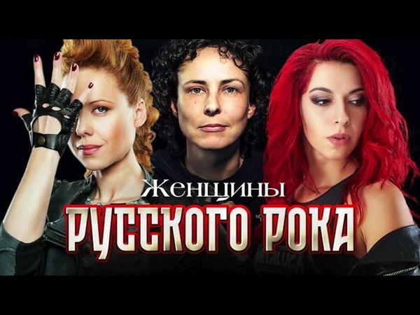 Женщины Русского Рока