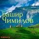 Башир Чимилов - Аварская танцевальная