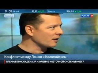 Пидожидомайдаун Ляшко назвал своего коллегу Коломойского пархатым и пообещал его убить