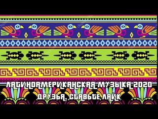 Латиноамериканская музыка 2020 - Maluma, Pedro Capo, Nicky Jam, Karol G, Thalia,  - НОВИНКИ 2020 ♫🌴