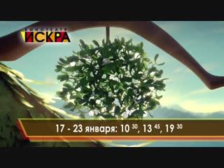 Трейлер: Астерикс и тайное зелье 6+