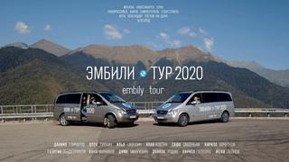EMBILY TOUR 2020