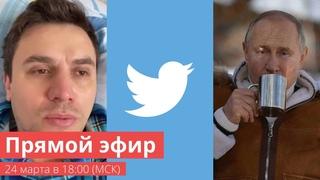 Вакцинация Путина, блокировка Твиттера и репрессии против оппозиции [Прямой эфир]