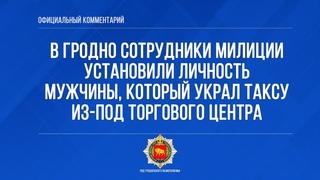В Гродно сотрудники милиции установили личность мужчины, который украл таксу из-под торгового центра