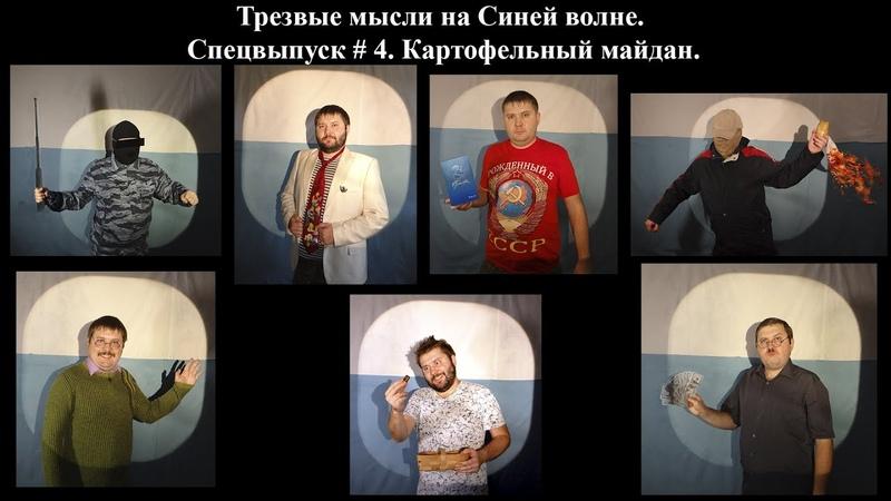 Красная Республика Трезвые мысли на Синей волне Спецвыпуск 4 Картофельный майдан
